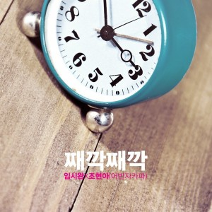 임시완X조현아(어반자카파) - 째깍째깍 [REC,MIX,MA] Mixed by 김대성